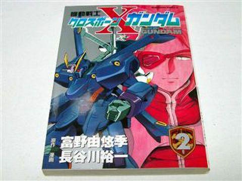 機動戦士クロスボーン・ガンダム  第2巻