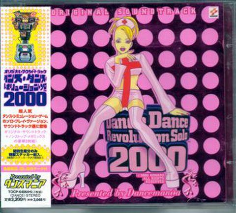 ダンス・ダンス・レボリューション・ソロ・2000  オリジナル・サウンドトラック