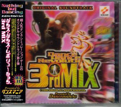 ダンス・ダンス・レボリューション 3rd MIX  オリジナル・サウンドトラック