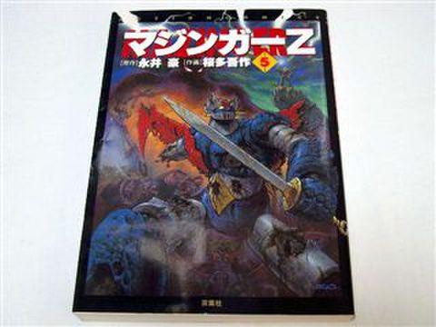 マジンガーZ 第5巻 / 永井 豪 , 桜 多吾作