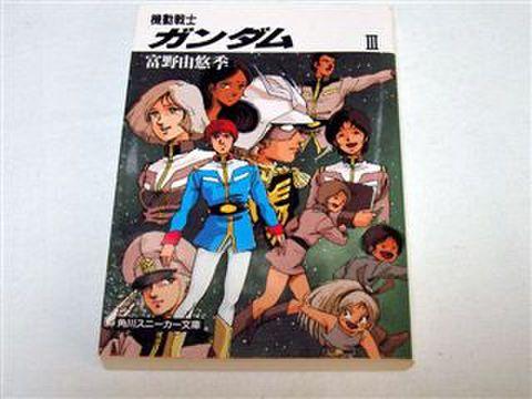 小説 機動戦士ガンダム〈3〉 / 富野 由悠季