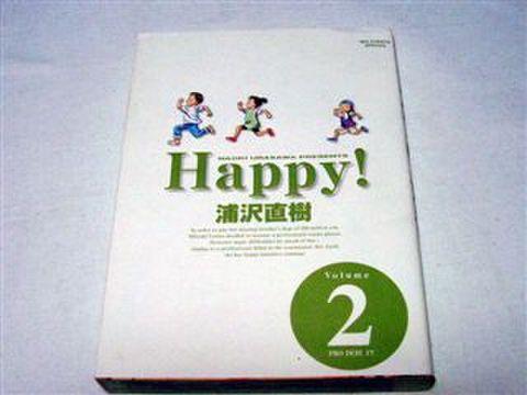 Happy! ― 完全版 (Volume2) / 浦沢 直樹