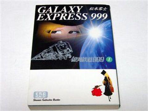 文庫サイズ 銀河鉄道999 第01巻 / 松本 零士