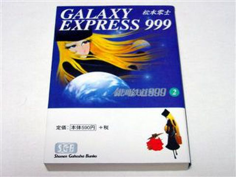文庫サイズ 銀河鉄道999 第02巻 / 松本 零士