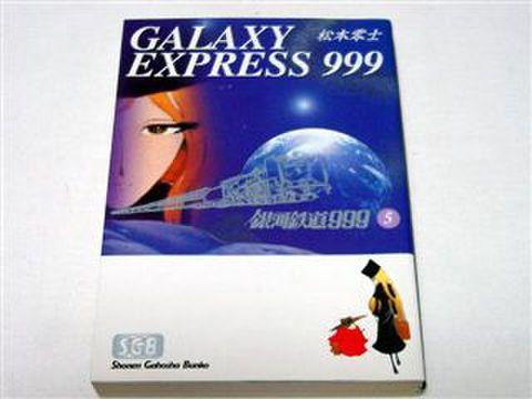 文庫サイズ 銀河鉄道999 第05巻 / 松本 零士