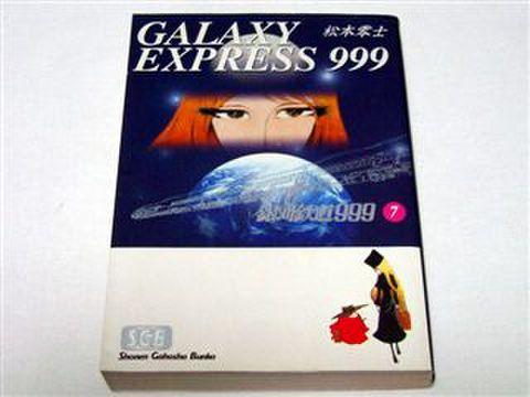 文庫サイズ 銀河鉄道999 第07巻 / 松本 零士