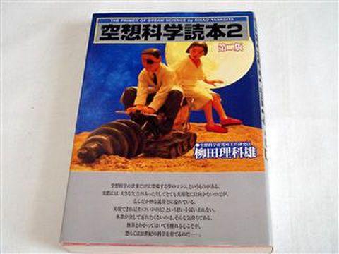 空想科学読本2 / 柳田 理科雄