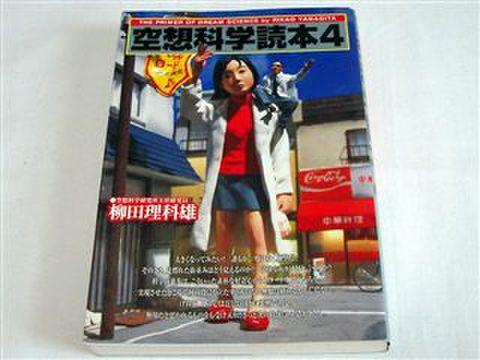 空想科学読本4 / 柳田 理科雄