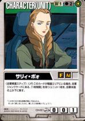 ガンダムウォー CH-51 サリィ・ポォ [ガンダムW]