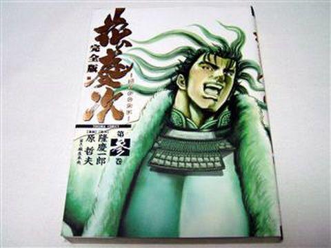 花の慶次 -雲のかなたに- 完全版 第3巻