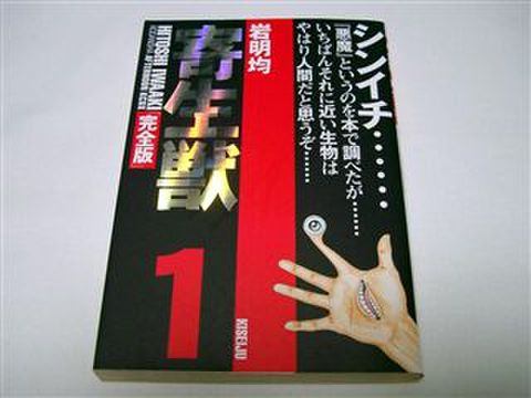 寄生獣 - 完全版 (1)