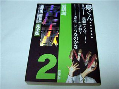 寄生獣 - 完全版 (2)