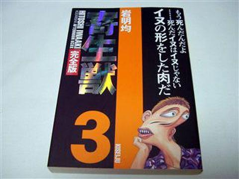 寄生獣 - 完全版 (3)