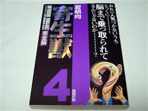 寄生獣 - 完全版 (4)