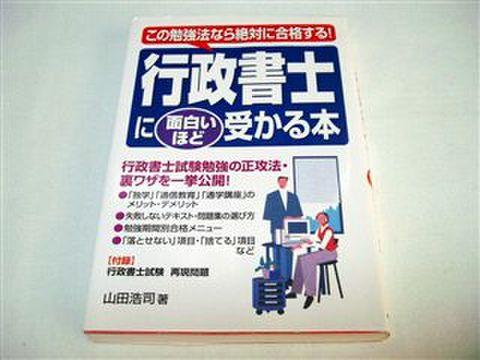 行政書士に面白いほど受かる本 / 山田 浩司