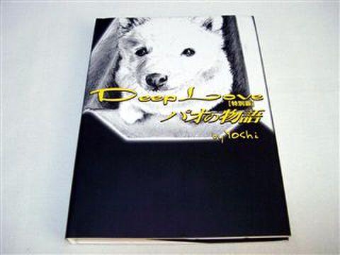 Deep Love 特別版 パオの物語 / Yoshi