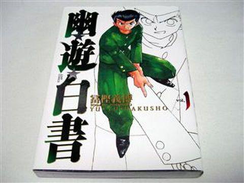 幽☆遊☆白書 完全版 (1) / 冨樫 義博