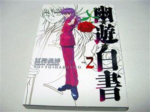 幽☆遊☆白書 完全版 (2) / 冨樫 義博