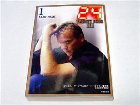 小説 24 TWENTY FOUR3〈1〉13:00‐19:00