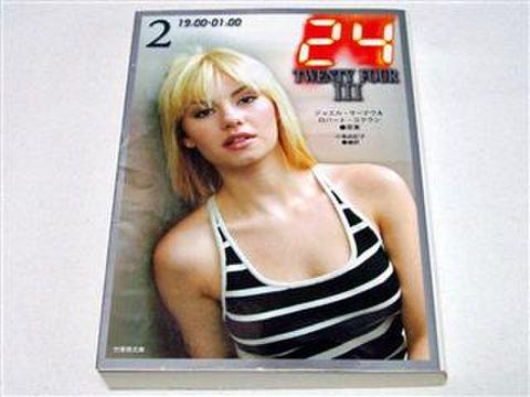 小説 24 TWENTY FOUR3〈2〉19:00‐01:00