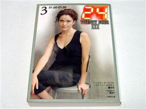 小説 24 TWENTY FOUR3〈3〉01:00‐07:00