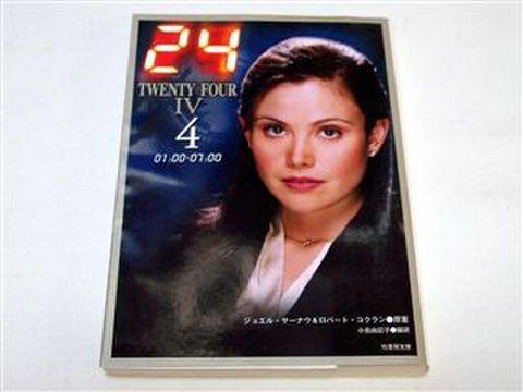 小説 24 TWENTY FOUR4〈4〉01:00‐07:00