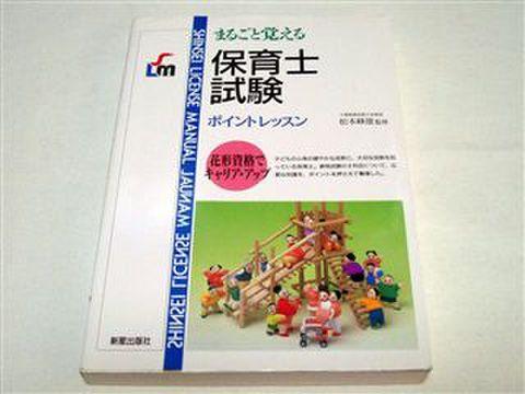 まるごと覚える保育士試験 ポイントレッスン / 松本 峰雄