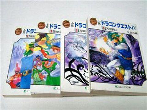 小説 ドラゴンクエスト4 全巻セット / 久美 沙織
