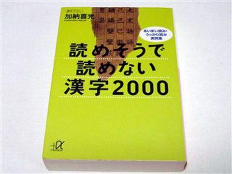 読めそうで読めない漢字2000 / 加納 喜光