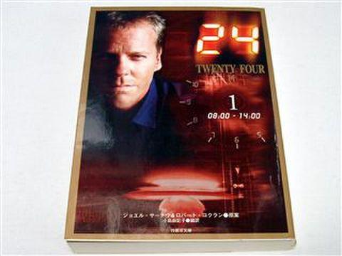 小説 24 TWENTY FOUR2〈1〉08:00‐14:00