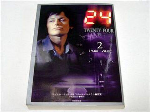 小説 24 TWENTY FOUR2〈2〉14:00‐20:00