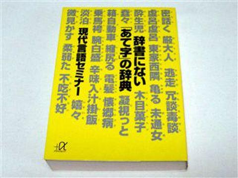 辞書にない「あて字」の辞典 / 現代言語セミナー