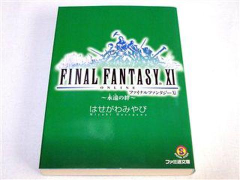 小説 ファイナルファンタジー11 永遠の絆 / はせがわ みやび