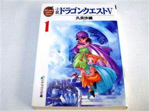 小説 ドラゴンクエスト5 〈1〉 / 久美 沙織