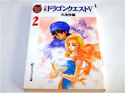 小説 ドラゴンクエスト5 〈2〉 / 久美 沙織