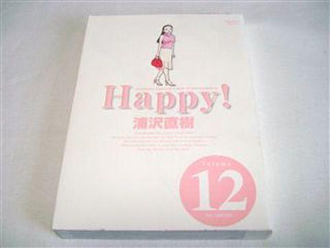 Happy! ― 完全版 (Volume12) / 浦沢 直樹
