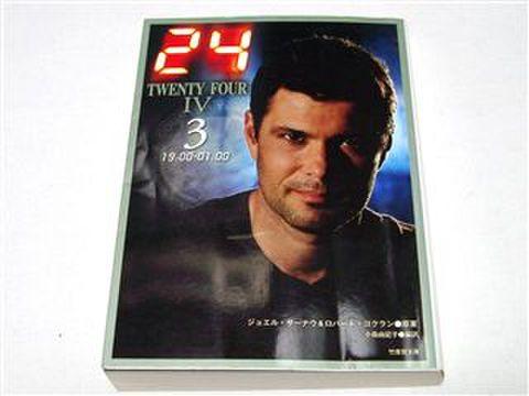 小説 24 TWENTY FOUR4〈3〉19:00‐01:00