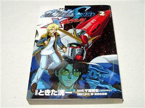 機動戦士ガンダムSEED X ASTRAY 第2巻