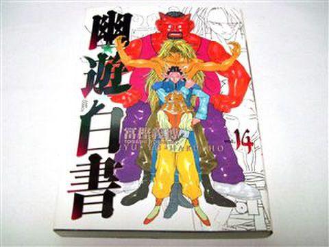 幽☆遊☆白書 完全版 (14) / 冨樫 義博