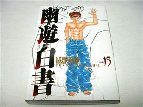 幽☆遊☆白書 完全版 (15) / 冨樫 義博