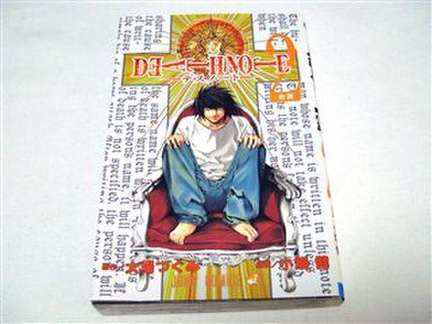 Death note -デスノート- (2) / 大場 つぐみ , 小畑 健