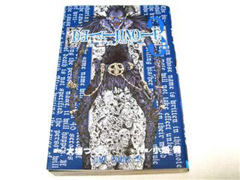 Death note -デスノート- (3) / 大場 つぐみ , 小畑 健