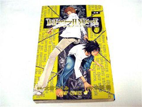 Death note -デスノート- (5) / 大場 つぐみ , 小畑 健