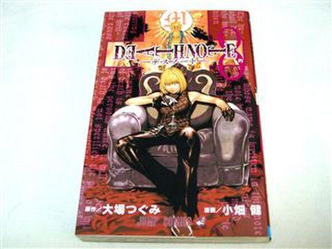 Death note -デスノート- (8) / 大場 つぐみ , 小畑 健