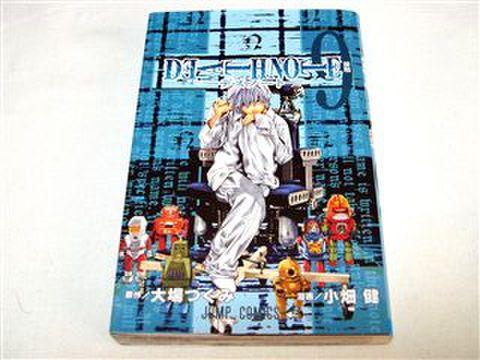 Death note -デスノート- (9) / 大場 つぐみ , 小畑 健