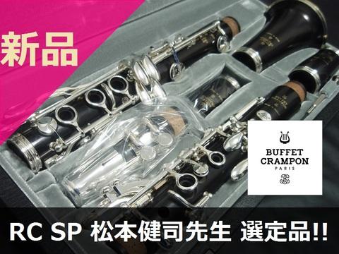 (新品Bbクラリネット)BUFFET CRAMPON RC SP  松本健司先生選定品