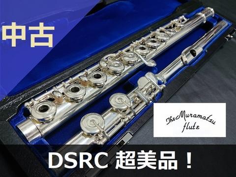 【中古フルート】Muramatsu DSRC 超美品!
