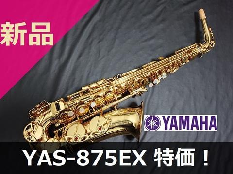 【新品アルトサックス】YAMAHA YAS-875EX Custom 特価!