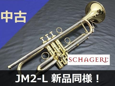 (中古トランペット)SCHAGERL James Morrison 2L 新品同様!