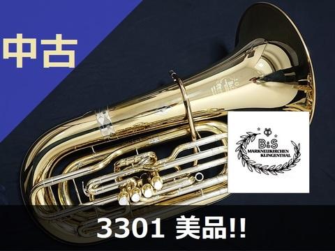 【中古BBbテューバ】B&S 3301 美品